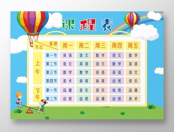 蓝天绿地儿童风学校学习课程表