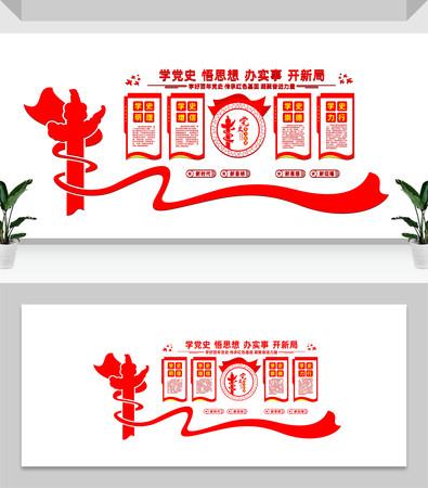 学党史悟思想办实事开新局文化墙