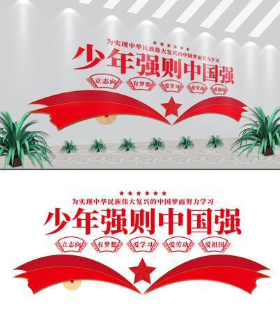 共青团少年强则中国强少先队文化墙