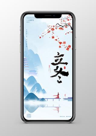 蓝色水墨立冬手机海报