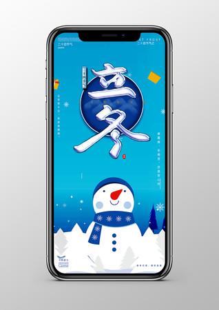 蓝色雪人卡通雪人立冬手机海报