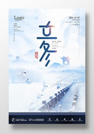 原创蓝色二十四节气立冬宣传海报