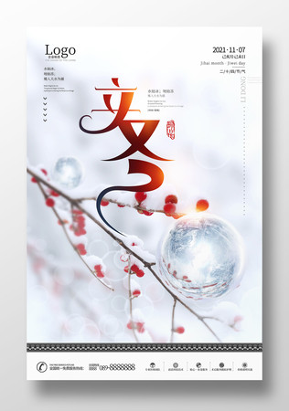 原创摄影图立冬二十四节气宣传海报