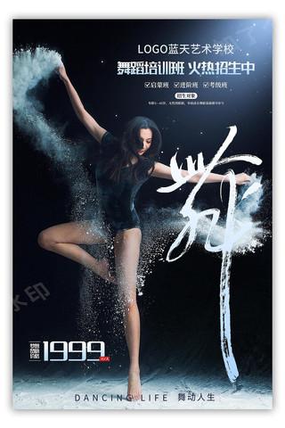 原创舞蹈培训招生海报