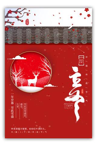 红色立冬节气海报