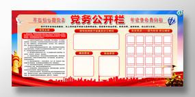 党务公开宣传栏学习园地展板