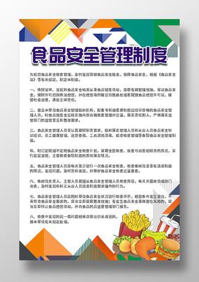 卡通食品安全管理制度展板海报