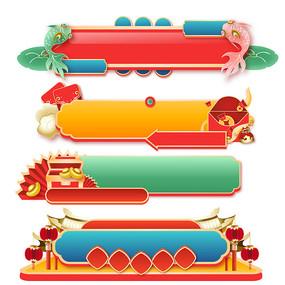 卡通新年春节标题框