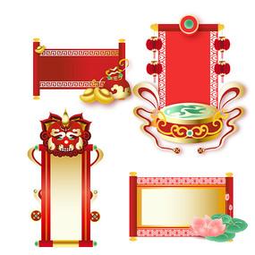 卡通新年春节卷轴