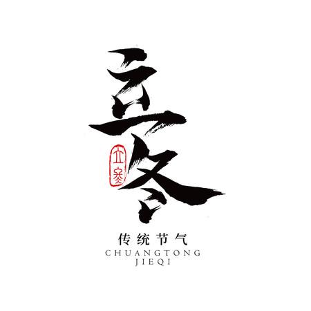 立冬二十四节气标题艺术字