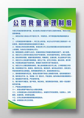 绿色绿化公司食堂管理制度海报