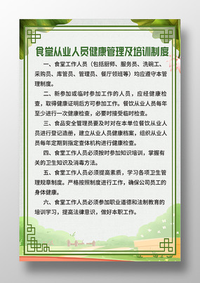 绿色绿化食堂从业人员管理制度海报