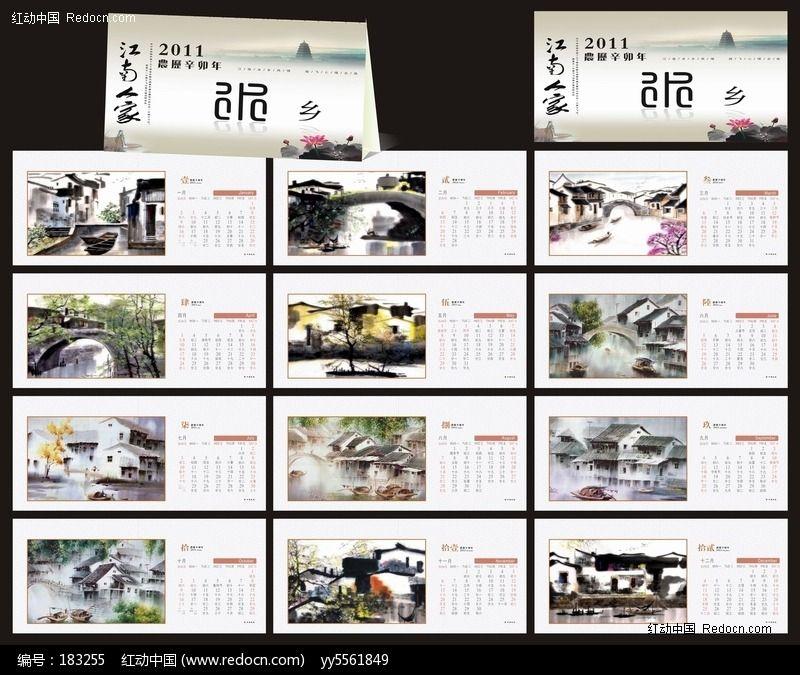 2011年台历设计(江南水乡)图片