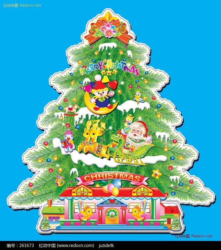 圣诞树素材图片