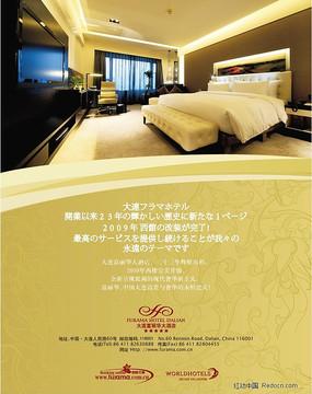 酒店宣传单
