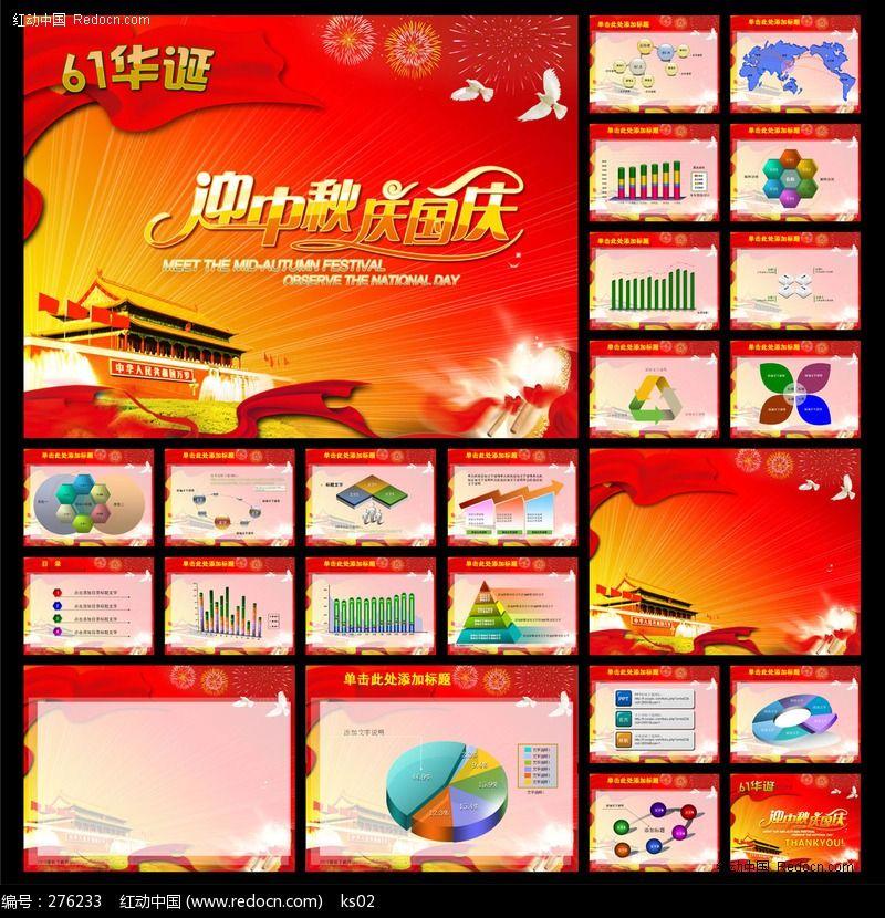 国庆节PPT图片