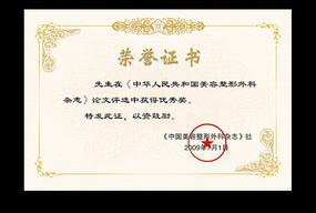 奖状荣誉证书模板