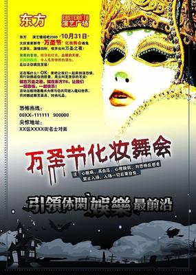 万圣节化妆舞会海报设计