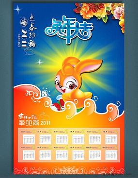 2011年兔年挂历