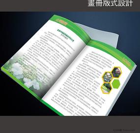 画册内页设计素材