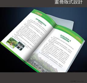 画册内页设计CDR模板
