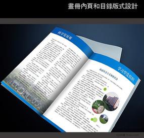 雜志內頁排版