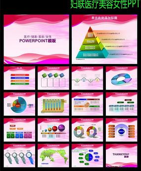 妇联医疗美容女性粉红色 PPT