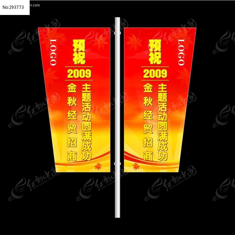 金秋经贸招商道旗设计