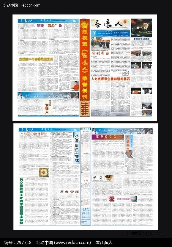 酒店企业文化报纸报刊图片