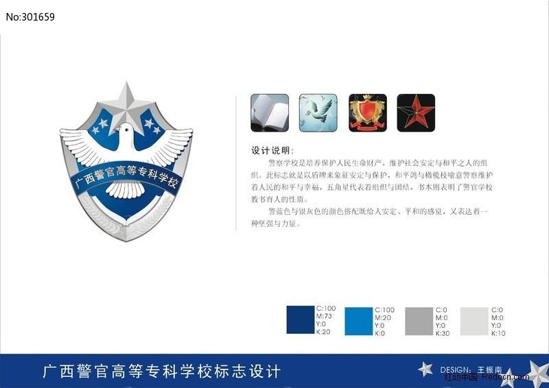 广西警官高等专科学校校标及校旗设计稿CDR矢量图图片