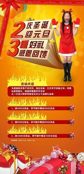 圣诞节 元旦节 促销易拉宝PSD