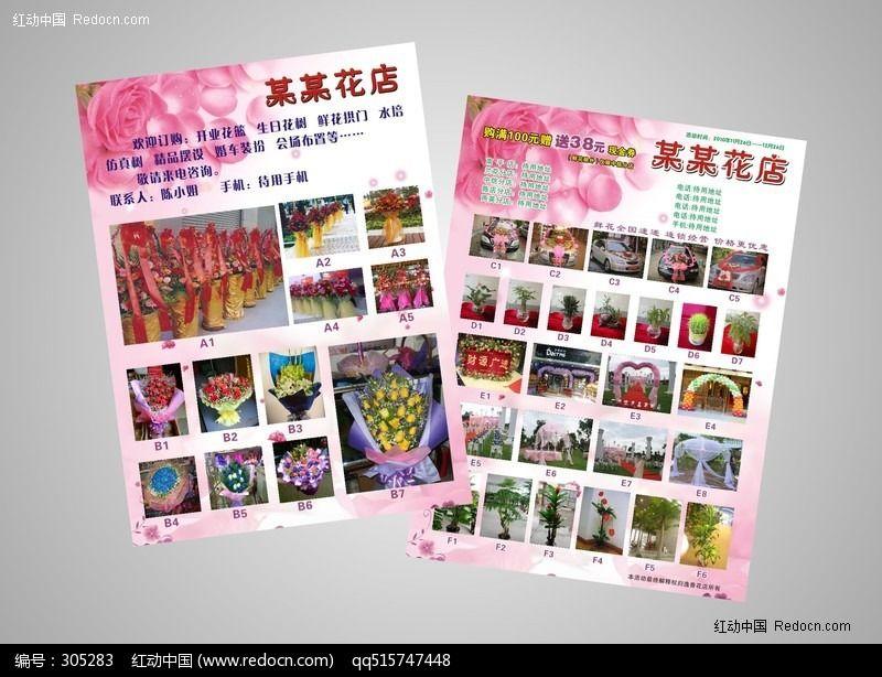 花店单页宣传单设计图片