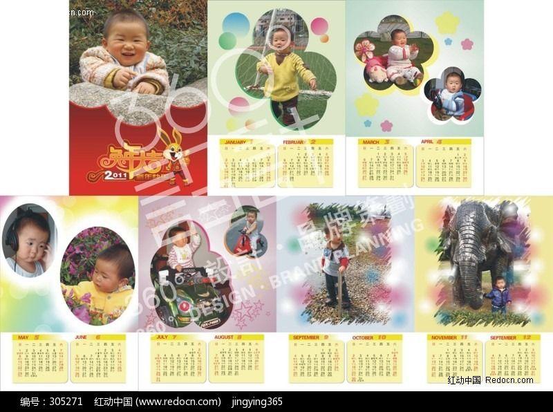 2011年儿童月历,台历,日历、年历图片