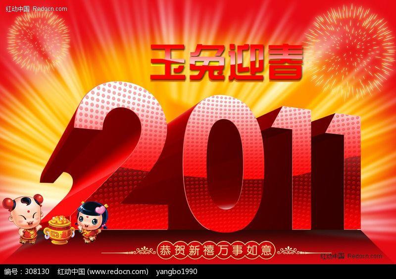 2011字体设计