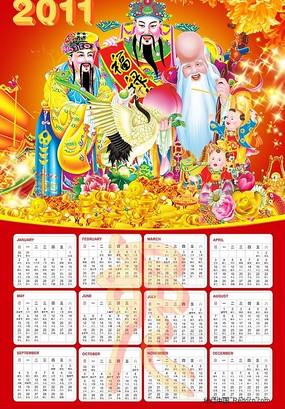 2011福禄寿挂历