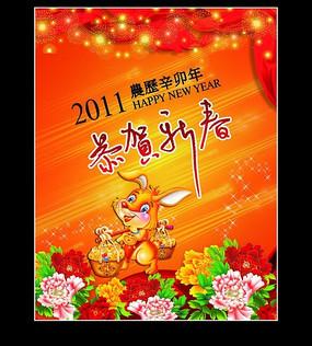 恭贺新春海报宣传PSD模板下载