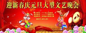 2011迎新春庆元旦 晚会背景