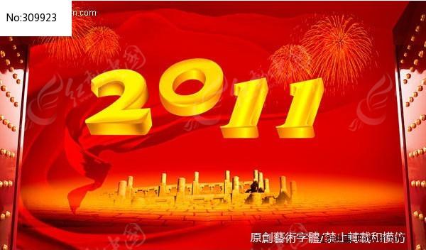2011年新年素材 2011金黄色数字图片