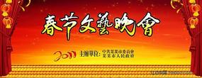 春节文艺晚会 舞台背景PSD模板下载