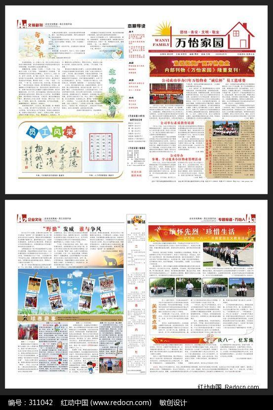 物业企业文化内刊报纸样式图片