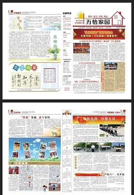 物业企业文化内刊报纸样式