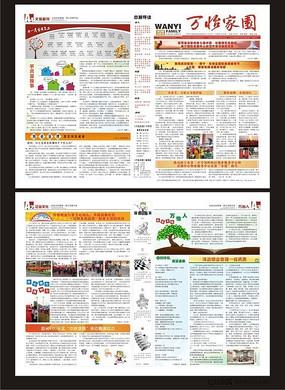 企业内刊报纸版面_企业报纸版面排版设计_红动网
