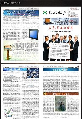 工业企业文化内刊报纸样式