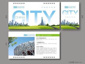 2011台历-城市性格