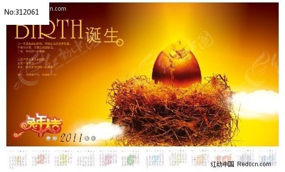 2011年日历