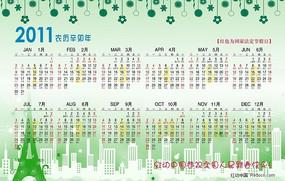 2011年年历