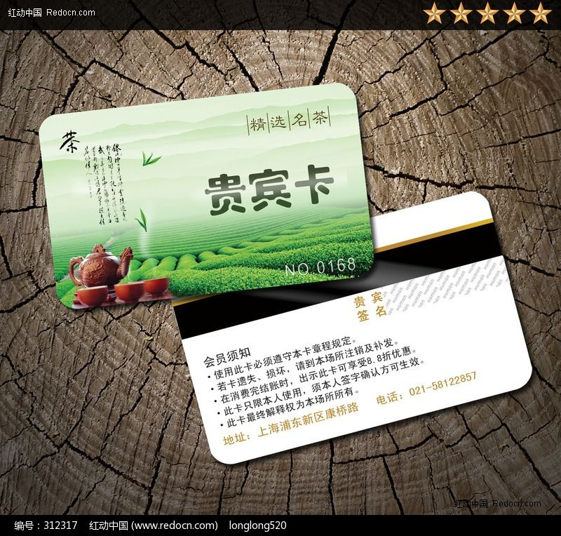 茶叶VIP卡设计图片