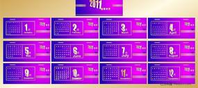 2011台历日历表设计