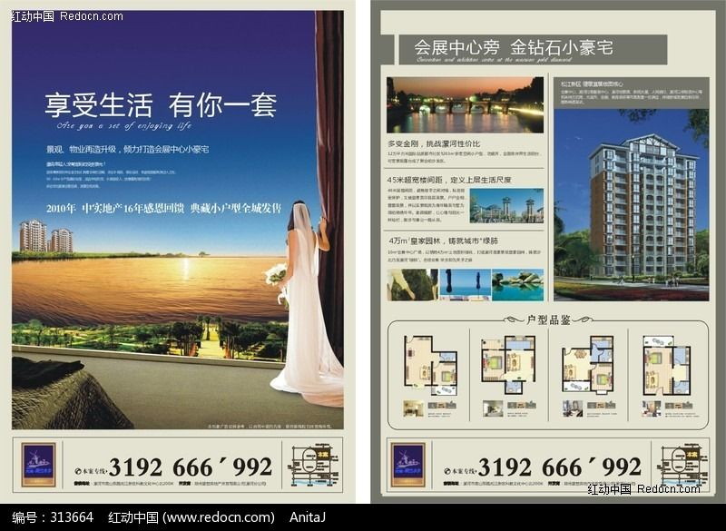 房地产单页图片