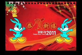 兔年喜庆台历封面设计模板